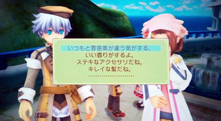 RuneFactoryOceans20110523_4.jpg