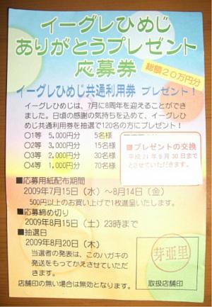 平成21年8月当選