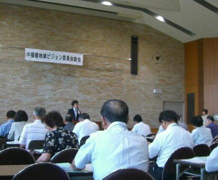 平成21年9月6日地域ビジョン総会1