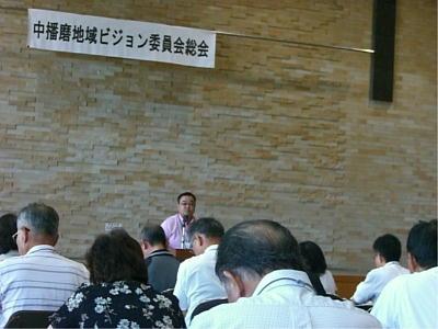 平成21年9月6日地域ビジョン総会2