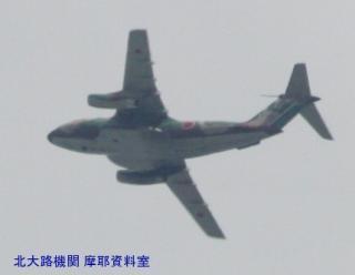 岐阜基地からC-1二号機が飛んできた 2