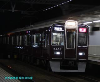 阪急電鉄9300系が主力の京都本線 2