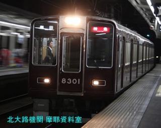 阪急電鉄9300系が主力の京都本線 4