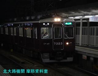阪急電鉄9300系が主力の京都本線 7