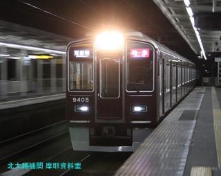 阪急電鉄9300系が主力の京都本線 8
