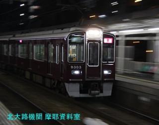 阪急電鉄9300系が主力の京都本線 9