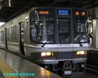 京都駅で撮ってきた113から223まで 2