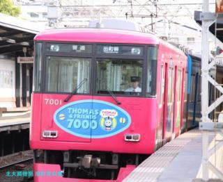京阪の本線トーマス電車 1