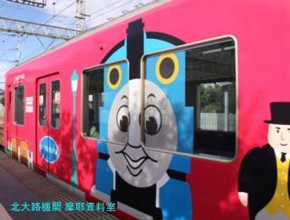 京阪の本線トーマス電車 2