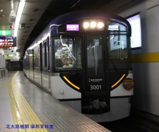 京阪の本線トーマス電車 10