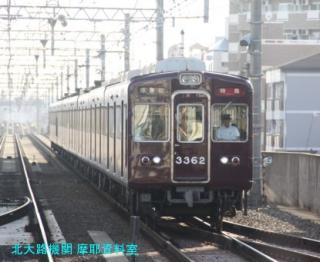 阪急京都本線を引き締める6300系 5