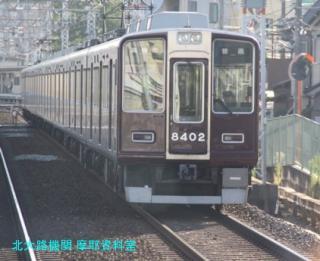 阪急京都本線を引き締める6300系 6