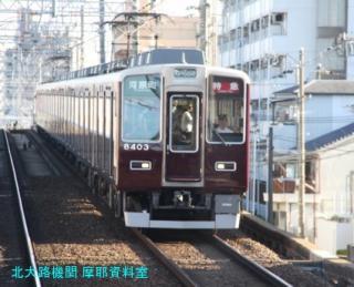 阪急京都本線を引き締める6300系 10