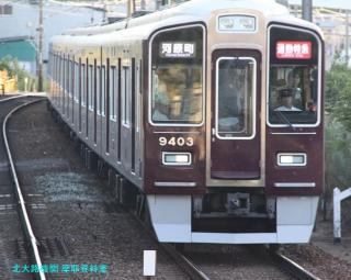 阪急電車の夕方と逆光 4