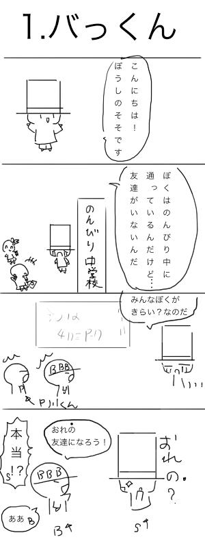 1.ハ#12441;っくん