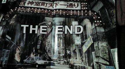 神室町 THE END