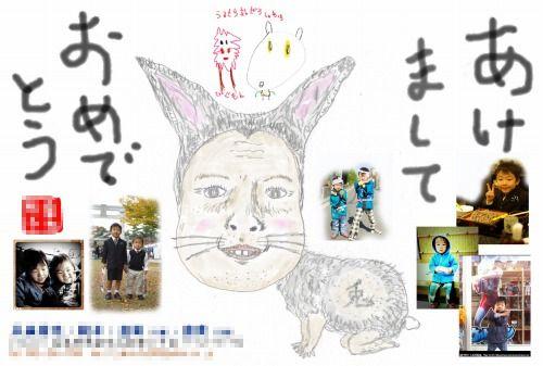 2011年賀状のコピー