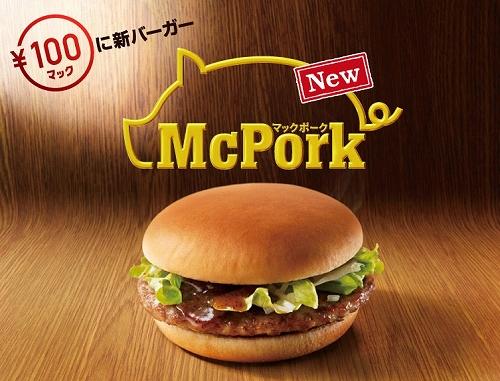 mcpork-02.jpg