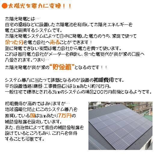 17太陽光発電①
