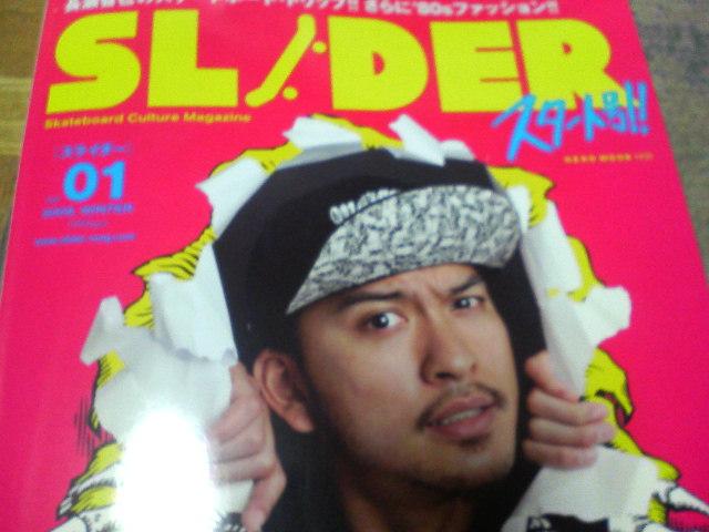スライダー1