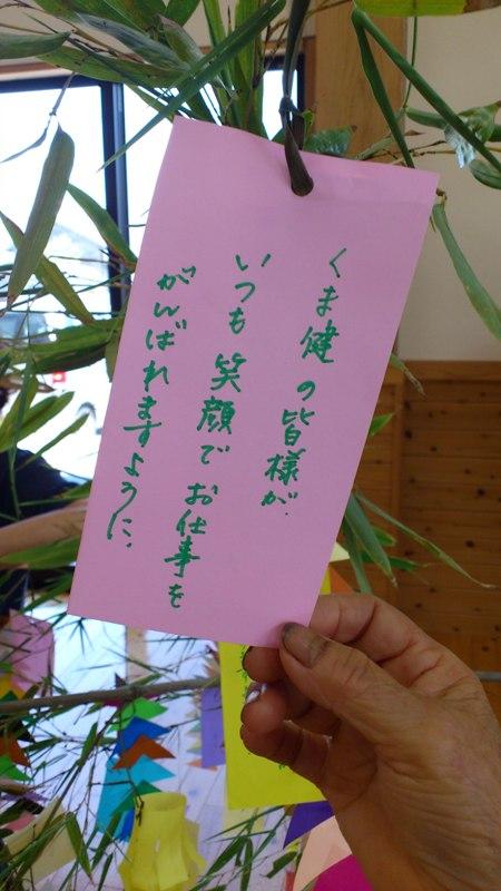 七夕くま健5