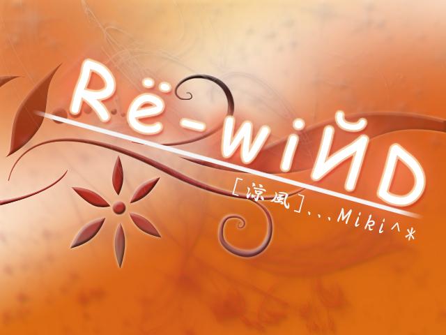 Re-wind様