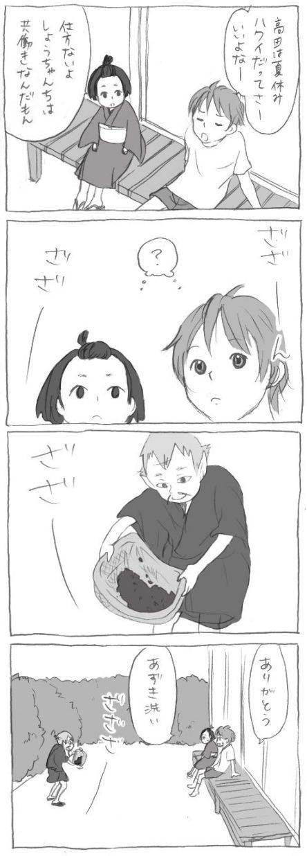 azuki---.jpg