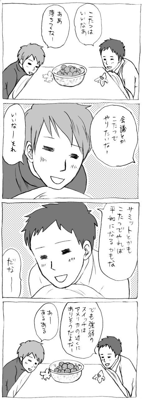 kotatsu---.jpg