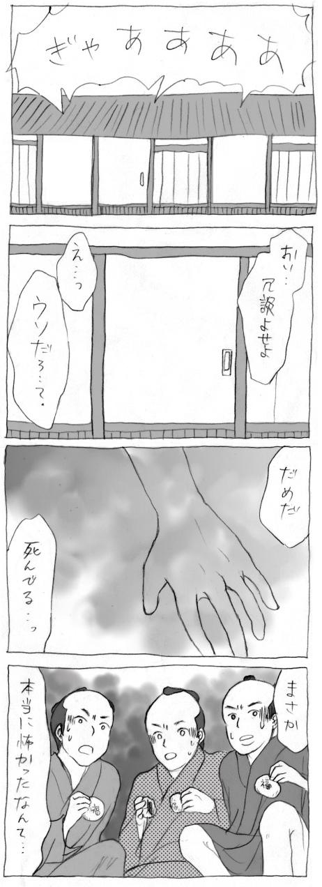 kowai---.jpg