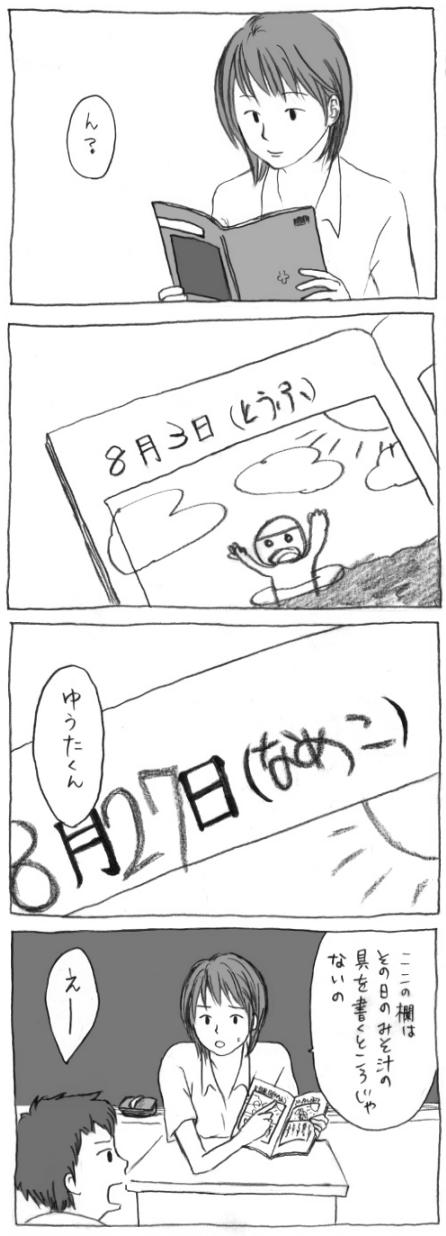 misoshiru--.png