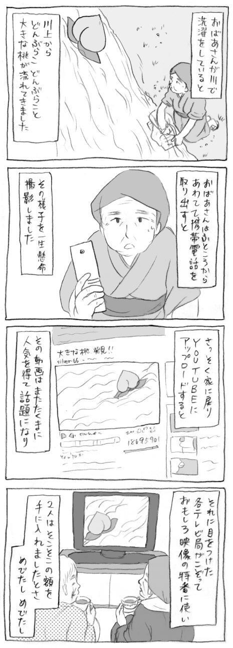 momo01--.jpg