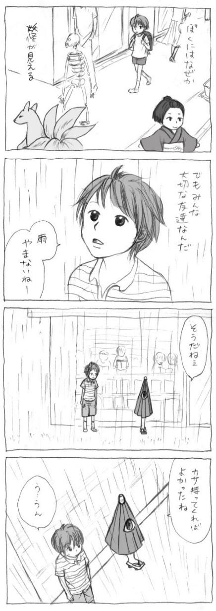 youkai----.jpg