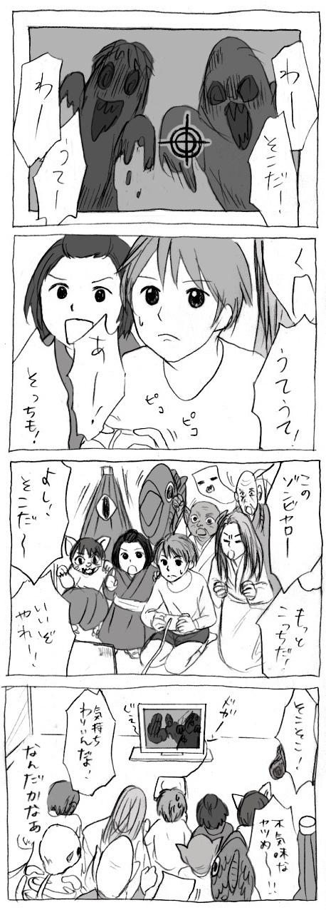 youkai3