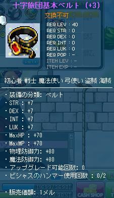 Maple001_20110813100418.jpg