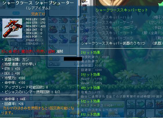 Maple003_20110922002617.jpg