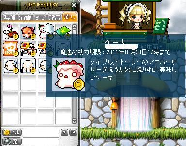 Maple017_20111002221711.jpg