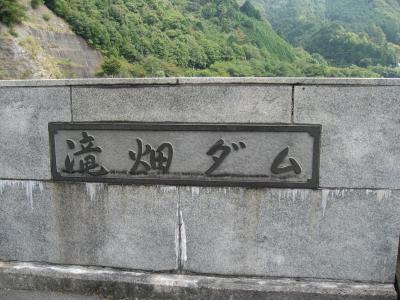 滝畑ダム002