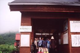 栂池ビジターセンター