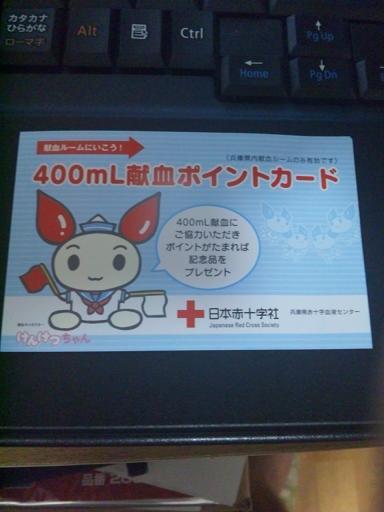 献血ポイントカード