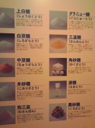 お砂糖の種類