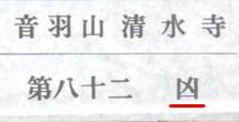 091024清水凶
