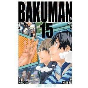 バクマン15