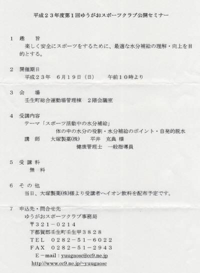 ゆうがおセミナーWEB