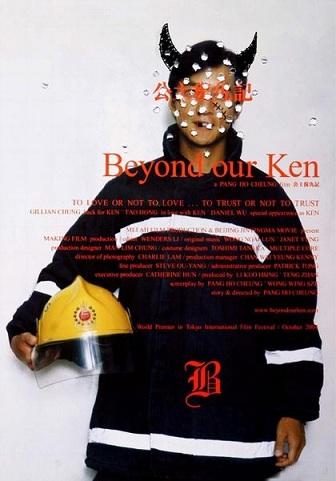 BeyondOurKen+2004-3-b.jpg