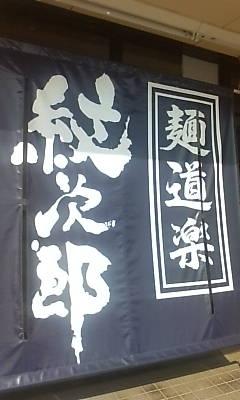 monjirou091016.jpg
