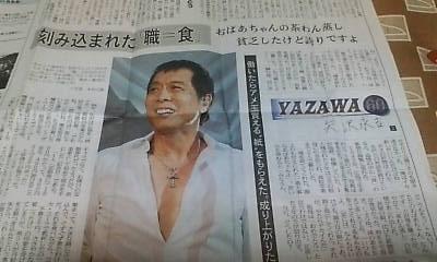 yazawa090910.jpg