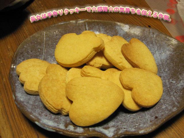 長女はクッキーで。