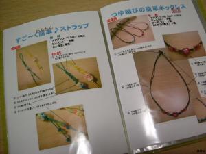 zyunbi+4_convert_20100105104752.jpg