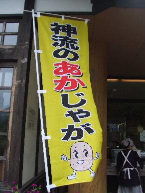 2009_0922肉喰う王子0067