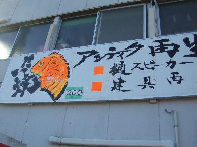 2009_1212東海道散歩0015